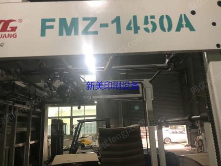 浙江温州出售1台青岛美光1450A复面机