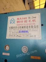出售2米杏元36辊起毛机9台