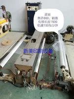 浙江温州出售1台二手1300型靠背式台湾产分切机