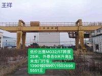 特价出售32/5吨25米跨度龙门吊。
