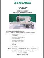 轉賣二手國產士多寶撬邊機,經濟型SEB100型盲縫機