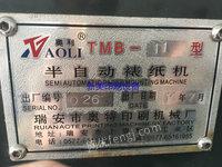 浙江温州出售1台半自动奥利1米1裱纸机