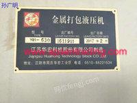 江苏无锡出售1台二手全自动双主杠打包机设备 电议或面议