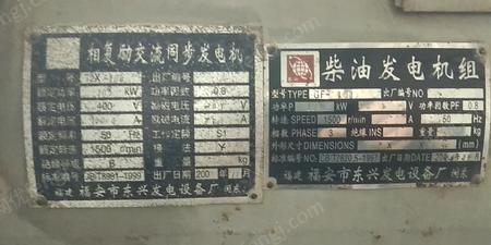 厂家出售安徽100KW东兴柴油发电机组1台,630*500数控铣床1台