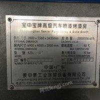 唐县9成新烤漆房 10000元