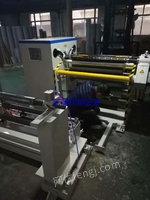 浙江温州出售1台二手中心卷曲分切机19年1月生产