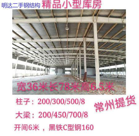 江苏二手库房出售  宽36米长78米