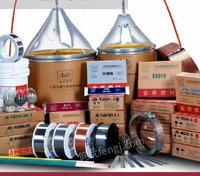 回收焊条,回收焊丝,焊材回收,不锈钢焊条焊丝回收,镍基焊材回收
