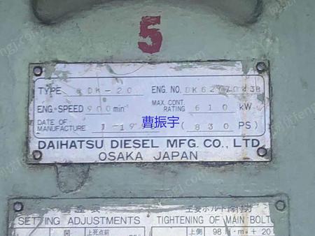 出售大發6DK20柴油機