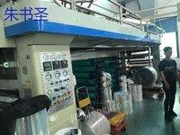 Sell luminous composite machine,1.1m