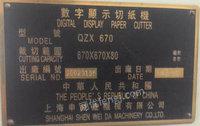 山东淄博出售申威达670切纸机 13000元