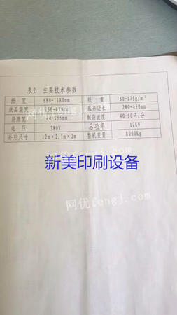 浙江温州出售2014年的无锡南江卷筒纸全自动纸袋机