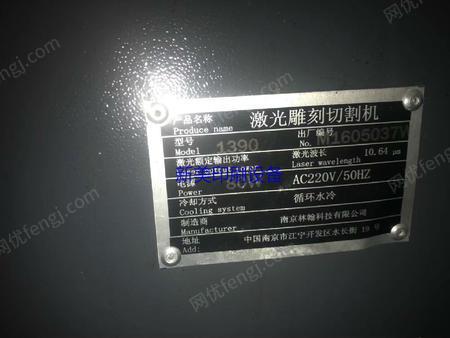 浙江温州出售1台1390型南江翰林激光雕刻机,一台广东安德森UV打样机