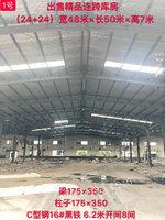 江蘇二手鋼結構廠房出售  寬48米長50米高7米