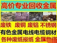 青海西宁回收:废铜废铝废铁,家电,书报