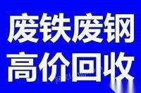 求購廣東中山廢鋼 不銹鋼 廢鐵 金屬銅鋁