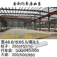 出售钢结构买𠂆房