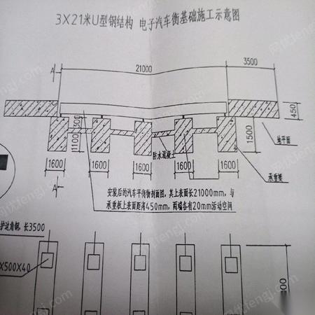 河南开封出售1台国标200吨地磅,3x21米,自重14.2吨。 出售价60000元