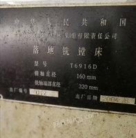 上海宝山区出售1台齐二型号T6916D落地镗铣床,二手设备,电议或面议