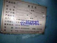 出售2.2米门幅2015年杏元剪毛机