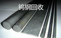 金属 钴 钨 钼等 进口钨钢回收