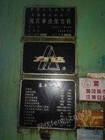 上海锻压机床厂500吨闭式单点