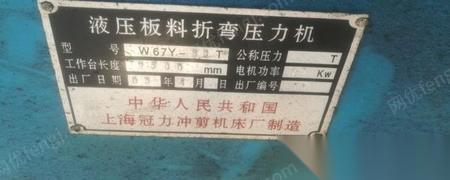 上海宝山区出售折弯机80吨2.5米