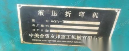 上海宝山区出售折弯机40吨2.5米