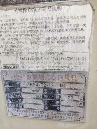 江苏金坛出售1台玻璃钢离心通风机 电议或面议