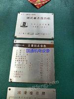 江苏无锡出售济南二机630闭式单点压力机