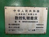 出售上海84160轧辊磨床