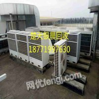 各种中央空调回收