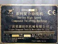 浙江台州出售17台星源96型二手真丝纺纱设备电议或面议