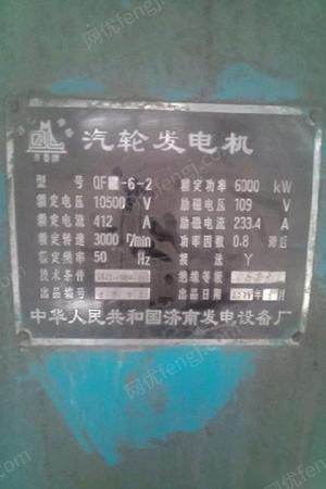 其它发电机出售