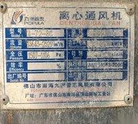江苏苏州九洲惠普离心通风机三台 出售
