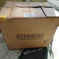 二手塑料包装设备出售