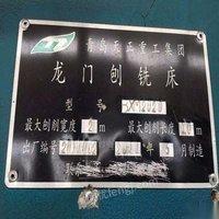 山东济宁低价急售二手bxm2020(2.0m/10m-10m)龙门刨铣床,