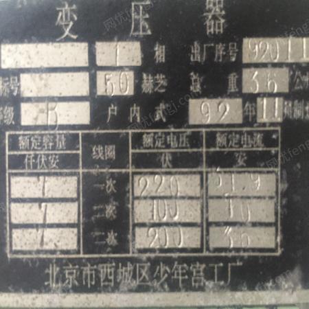 辽宁锦州1台92年工业用小型变压器出售  出售价500元