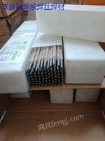 北京回收钴基焊条回收钴基焊丝回收钴基106焊条焊丝