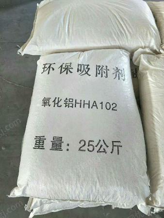 提供干燥设备专用氧化铝干燥剂和分子筛吸附剂