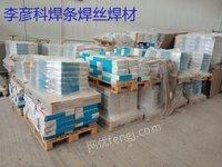 浙江回收焊条,回收6010焊条,回收伯乐6010管道焊条