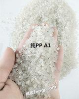 出售PP透明共聚颗粒,现货50吨