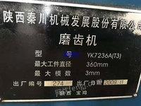 重庆九龙坡区出售1台二手齿轮加工机床电议或面议