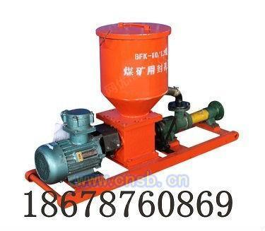 BFK-10/1.2气动封孔泵