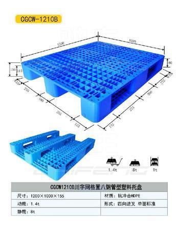 纯PE塑料托盘,漳州塑料托盘|泉