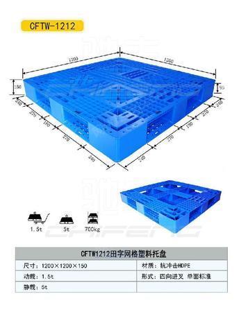 塑料托盘厂家|塑料栈板厂家|塑料