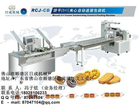 日成饼干夹心机连接包装机