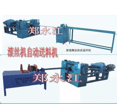 出售滾絲機自動上料機線材送料機