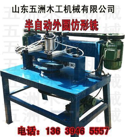 五洲机械 木工仿形机 椅面挖底机