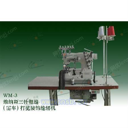 供应三针绷缝花样缝纫机